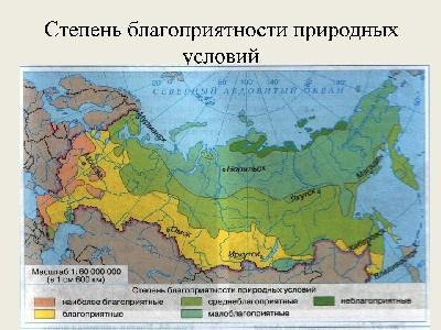 Земельные ресурсы западной сибири