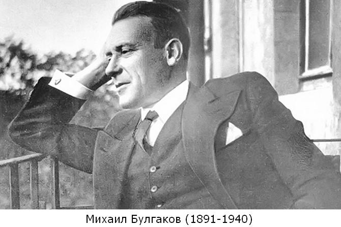Годы жизни Булгакова