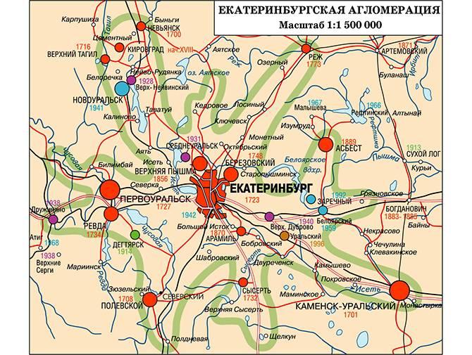 Екатеринбургская агломерация