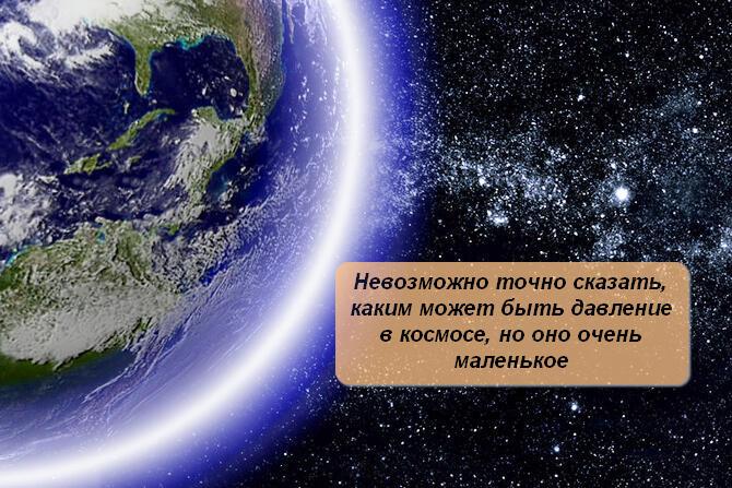 Давление в космосе