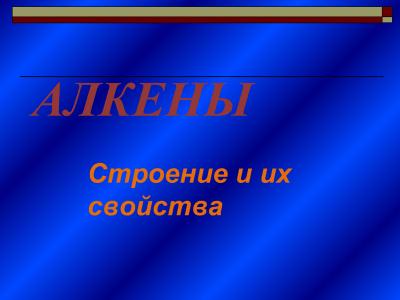 Алкены