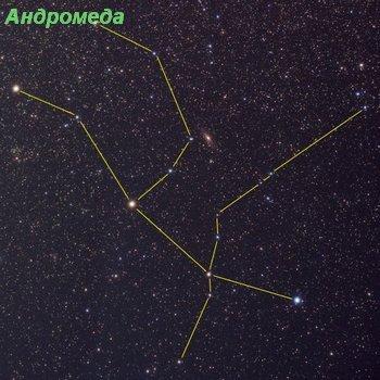 Созвездие Анромеда