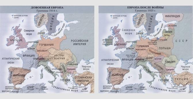 Границы после Первой мировой войны