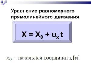 Скорость при равномерном прямолинейном движении формула