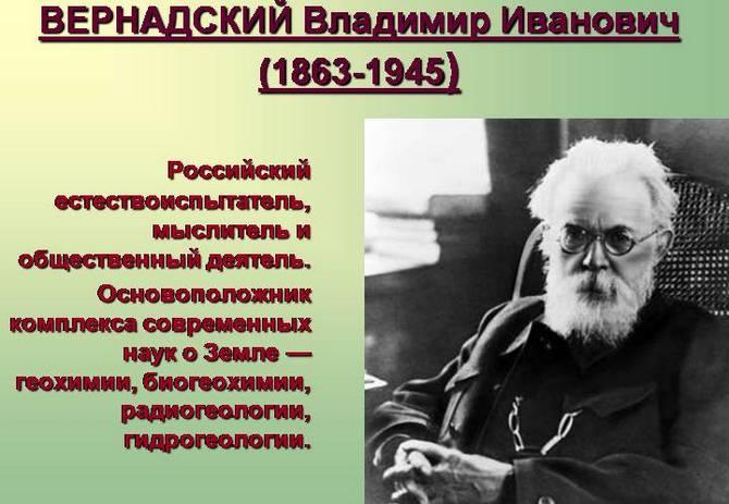 Ученый Вернадский Владимир Иванович