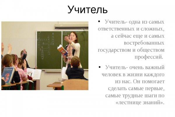 эссе мой любимый учитель