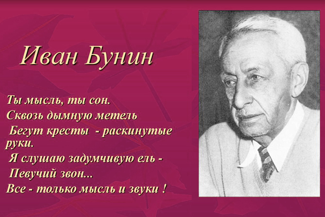 Иван Бунин стихотворение