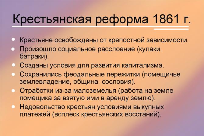 Итоги крестьянской реформа 1861 года