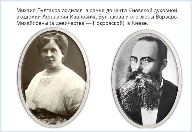 Родители Булгакова