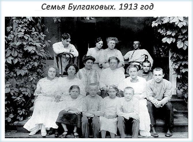 Семья Булгаковых, 1913 год