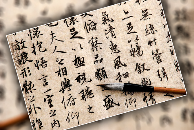 Китайская письменность - иероглифы