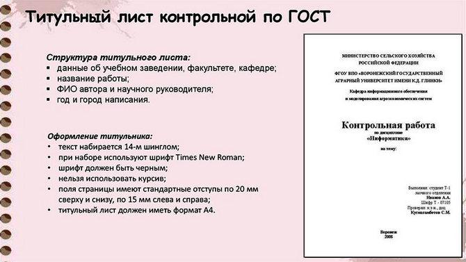 Титульный лист КР
