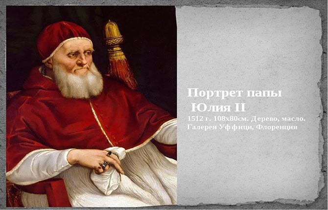 Портрет Папы Юлия 2