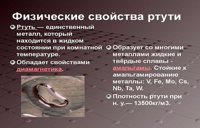 Физические свойства ртути