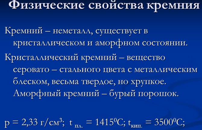 Физические свойства кремния