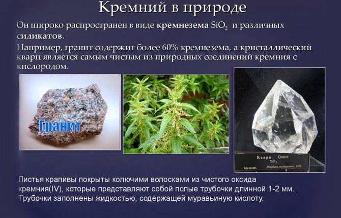 Кремний в природе