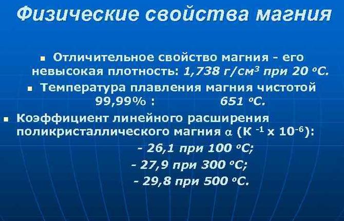 Физические свойства магния