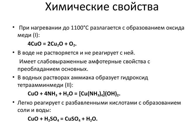 Медь химические свойства