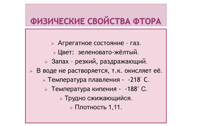 Физические свойства фтора