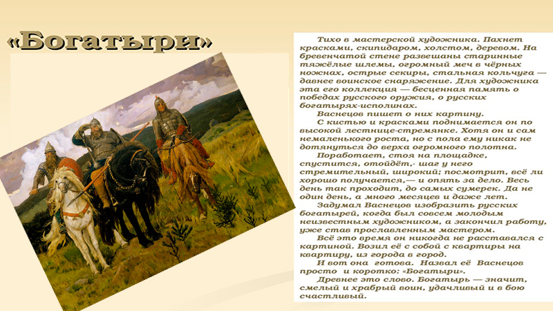 Богатыри на картине Васнецова