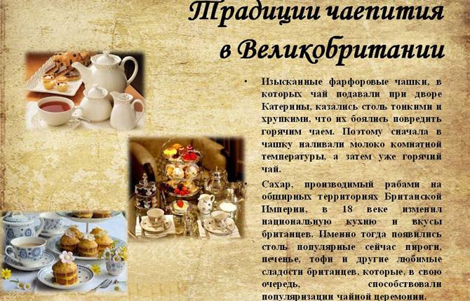 Традиции чаепития в Великобритании