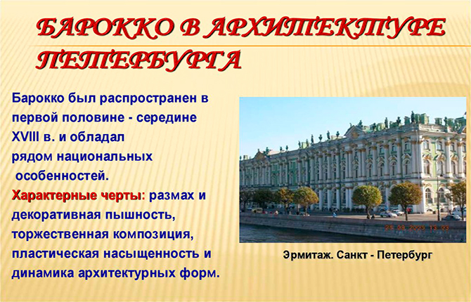 Барокко в архитектуре Петербурга