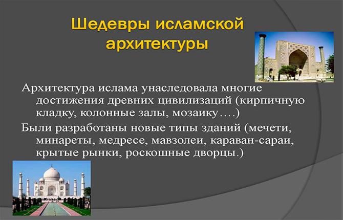 Шедевры исламской архитектуры