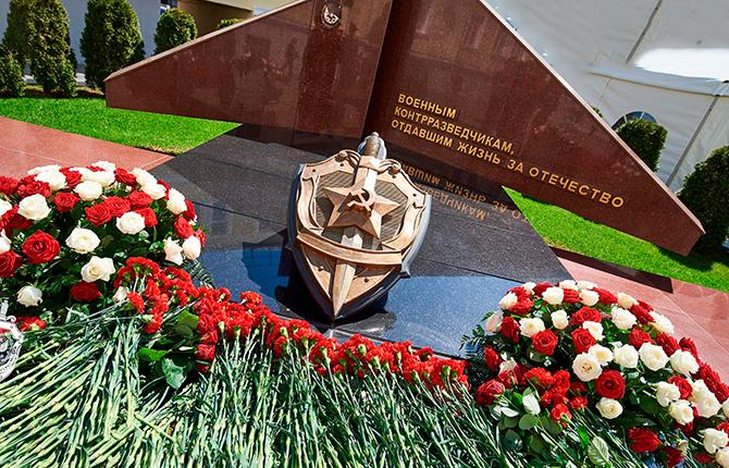 Монумент военным контрразведчикам