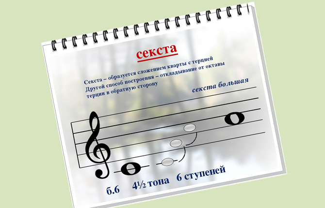 Секста