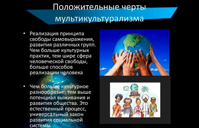 Положительные черты мультикультурализма