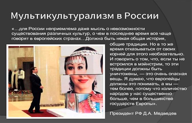 Мультикультурализм в России
