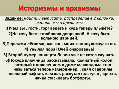 Разбираемся в словах русского языка: чем архаизмы отличаются от историзмов