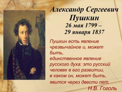 Поэма Цыганы Пушкина: краткое содержание