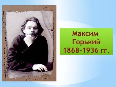 Роман Мать Горький: краткое содержание