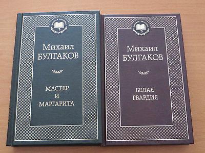 Жизнь и творчество Мастера: краткая биография Булгакова