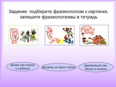 Ликбез на дому: что такое фразеологизм в русском языке - способы определения