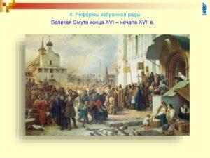 Кризисы конца XVI – начала XVII веков