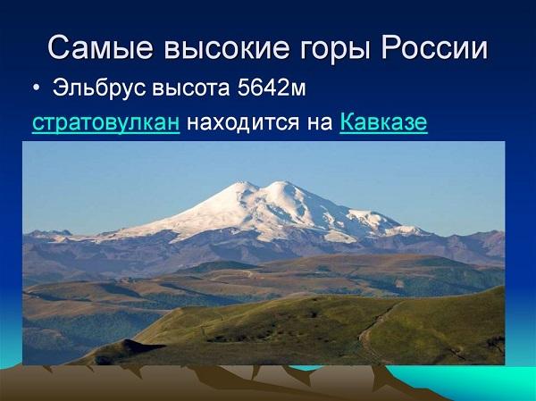 Варианты горной местности